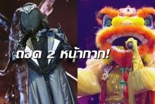 The Mask Singer 4 เฉลย 2 หน้ากาก พ่อมด,สิงโตเชิด คือ..!?