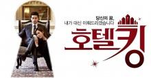 เรื่องย่อ ซีรี่ส์เกาหลี Hotel King