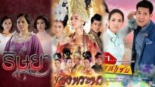 ทั่วประเทศช็อค!! เผย 10 ละครเรตติ้งตอนจบสูงสุด ครึ่งปีแรก ช่อง7 กวาดเรียบ แต่ช่อง3?