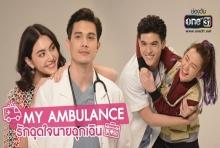 MY AMBULANCE รักฉุดใจนายฉุกเฉิน ละครแนวใหม่ แฟนตาซี-การแพทย์ !