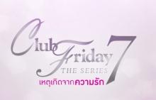 ละคร Club Friday The Series 7 เหตุเกิดจากความรัก ตอน รักออนไลน์
