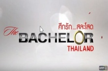 รายการ The Bachelor Thailand