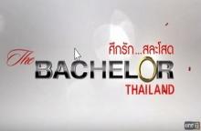 รายการ The Bachelor Thailand