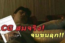 ชาวเน็ตซูฮก ฉาก เคน ภูภูมิ นอนกอดงู สมจริงจนขนลุก!!