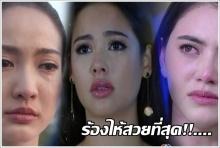 เห็นด้วยมั้ย? เค้าว่านี่คือ 10 นางเอกที่ร้องไห้สวยที่สุดของประเทศไทย!!