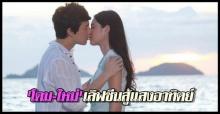 โดม-ใหม่จูบสู้แสงอาทิตย์