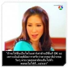 รวม 6 ประโยคสุดแซ่บ ของ 6 เมียหลวง ในละครไทย