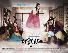 เรื่องย่อ ซีรีย์เกาหลี Arang and the Magistrate