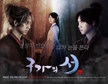 เรื่องย่อ ซีรี่ย์เกาหลี Gu Family Book