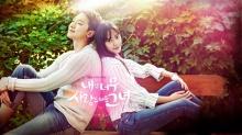 เรื่องย่อ ซีรี่ส์เกาหลี My Lovely Girl