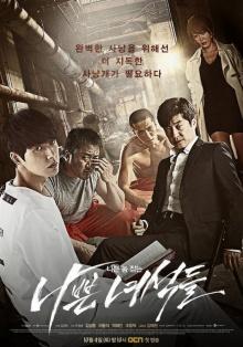 เรื่องย่อ ซีรี่ส์เกาหลี Bad Guys
