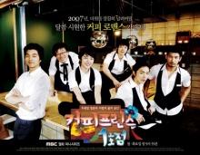 เรื่องย่อ ซีรี่ส์เกาหลี Coffee Prince