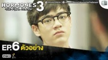 เรื่องย่อ Hormones 3 The Final Season EP.6