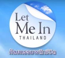 Let Me In Thailand ศัลยกรรมพลิกชีวิต