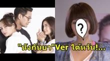 เปิดภาพ!!ใครเป็นใครใน #เมีย2018 ไทย VS ไต้หวัน!!