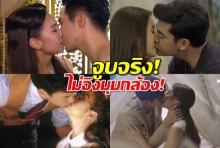มาดูมีใครบ้าง?นางเอกไทยยุค4G จูบจริงไม่อิงมุมกล้อง!!