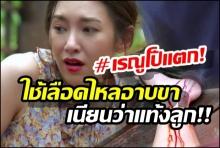 #เรณูโป๊ะแตก มิติใหม่นางเอกไทย โกหกผัวว่าท้อง ก่อนปจด.โผล่เต็มตา!!(คลิป)