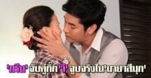 กรีนจับคู่กิ๊กวีจูบจริงในมายาสีมุก