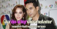 หลุยส์รับปัดฝุ่นสายโลหิตเหตุเป็นละครเข้ากับสถานการณ์เมืองไทยตอนนี้