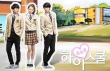 เรื่องย่อ ซีรี่ย์เกาหลี High School – Love On