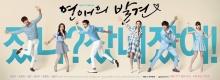 เรื่องย่อ ซีรี่ย์เกาหลี Discovery of Romance