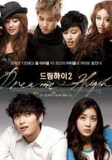 เรื่องย่อ ซีรีย์เกาหลี Dream High 2