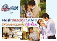 'พุฒ-จุ๋ย' เขินโดนใบสั่ง 'จูบจริง' !!