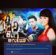 วอนช่อง7 ไม่ควรสร้างธิดาพญายม 2 รับไม่ได้ CG พลาดในภาคเเรก!!