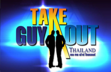 รายการ Take Guy Out Thailand
