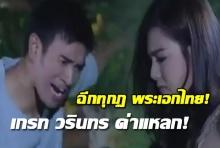 อึ้งมากก !! เปิดคลิป เกรท วรินทร ด่าแหลกฉีกทุกกฏคำว่า พระเอกละครไทย!(คลิป)