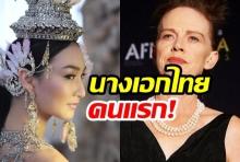 นางเอกไทยคนแรก!แพนเค้ก ได้รับเลือกชิงรางวัลกับดาราระดับโลก