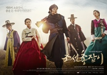 เรื่องย่อ ซีรี่ย์เกาหลี Joseon Gunman