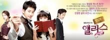 เรื่องย่อ ซีรี่ส์เกาหลี Cheongdamdong Alice