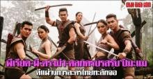 พีเรียด-ผี-ดราม่า-ตลกครบรสรับปีมะแมตีแผ่วงการละครไทยทะลักจอ