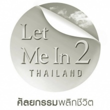 รายการ LET ME IN THAILAND SEASON2