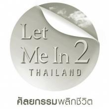 รายการ LET ME IN THAILAND SEASON2