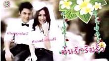 อมยิ้มไปกับคู่ขวัญหมาก - คิม ใน เบื้องหลังต้นรักริมรั้ว