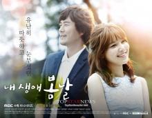 เรื่องย่อ ซีรี่ย์เกาหลี The Spring Day of My Life