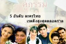 เปิดรายชื่อละครที่เรตติ้ง สูงที่สุดของไทย ตลอดกาล