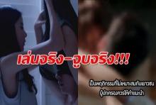 เปิดคอมเม้นชาวเน็ต ต่อฉากเอสเธอร์สายรุก ฉีกทุกกฏของนางเอกไทย!(คลิป)
