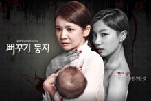 เรื่องย่อ ซีรี่ส์เกาหลี Cuckoo Nest