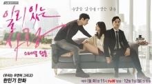 เรื่องย่อ ซีรี่ส์เกาหลี Valid Love