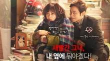 เรื่องย่อ ซีรี่ส์เกาหลี Heart to Heart