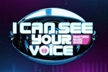 I Can See Your Voice นักร้องซ่อนแอบ