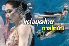 ทุ่มสุดตัว! แพนเค้ก นุ่งชุดไทยสุดอลังการ ลงถ่ายละครใต้น้ำ!