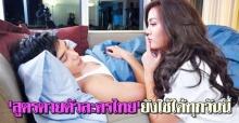 สูตรตายตัวละครไทยยังใช้ได้ทุกวันนี้