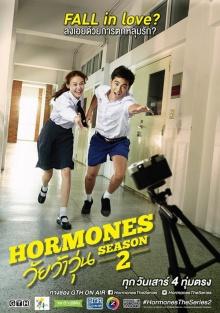 ตัวอย่าง ฮอร์โมนฯ 2 รักกรุ่มกริ่ม