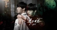 เรื่องย่อ ซีรี่ส์เกาหลี Blood