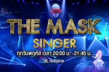 The Mask Singer หน้ากากนักร้อง