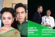 บุพเพสันนิวาส คว้ารางวัล LINE TV AWARDS 2019